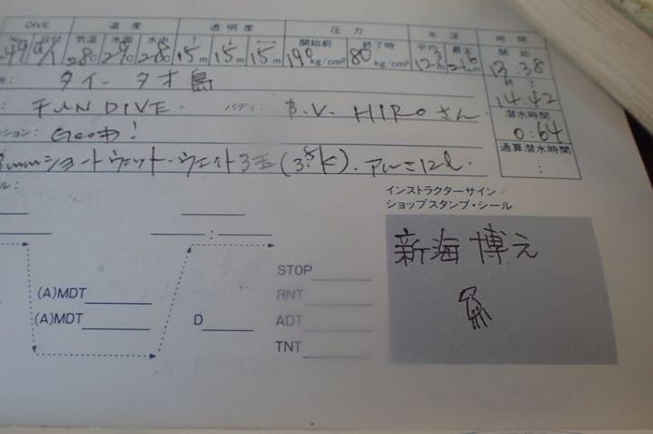 ヒロユキ画伯の処女作 「きっとイカ」