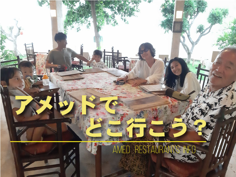 バリ島アメッドレストラン情報