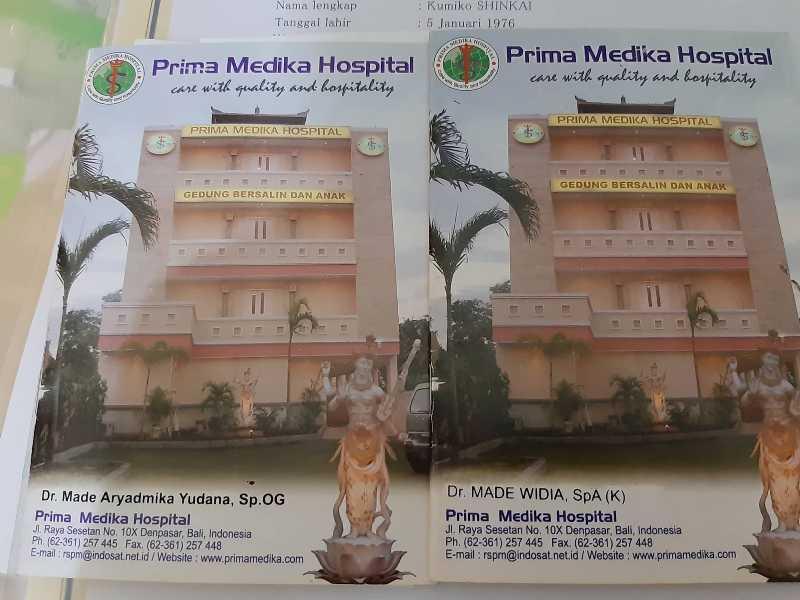 プリマメデイカ母子手帳 左は妊婦のもの 右は子供のもの