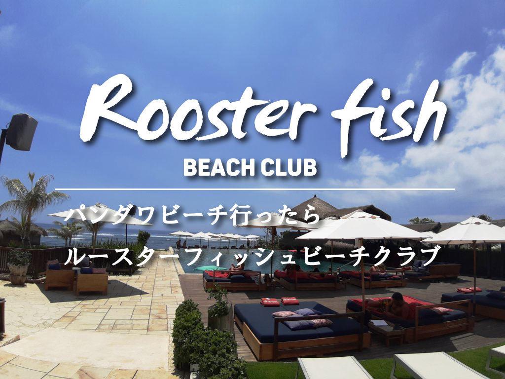 パンダワビーチのビーチクラブ、ルースターフィッシュ