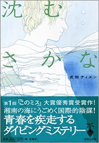 海の本おすすめ 沈むさかな  式田ティエン