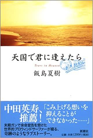 海の本おすすめ 天国で君に逢えたら 飯島夏樹