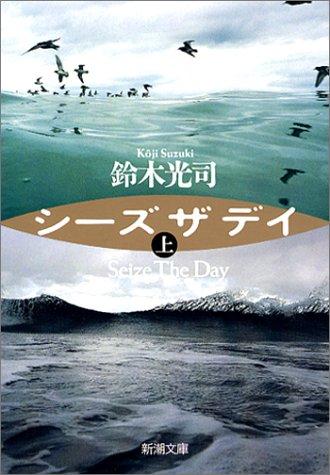 海の本おすすめ「シーズ ザ デイ」 鈴木光司
