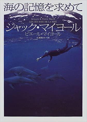 海の本おすすめ「海の記憶を求めて」 ジャック.マイヨール 、ピエール.マイヨール