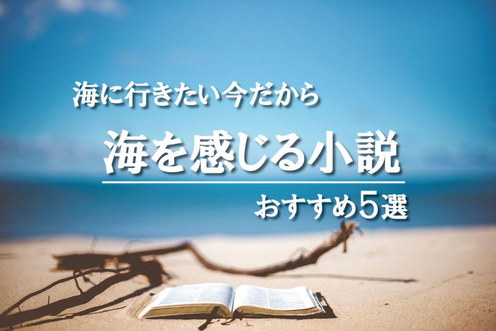 海に行きたくなる本 ダイビング好きな人におすすめする小説5選
