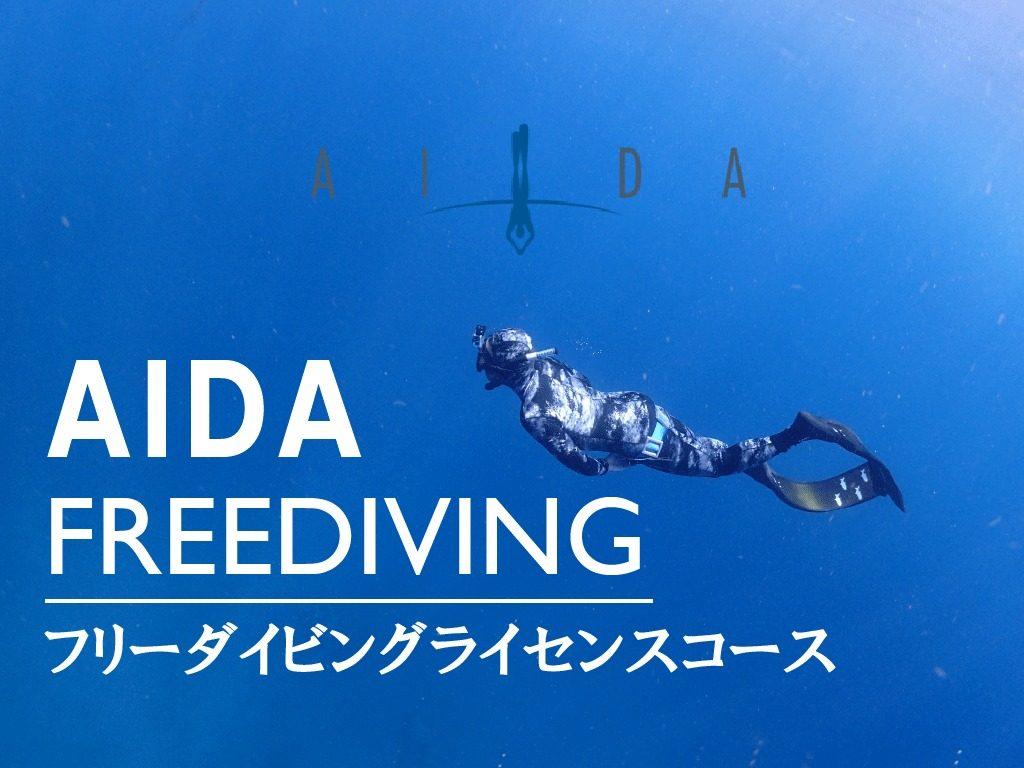 バリ島アメッドAIDAフリーダイビングコース